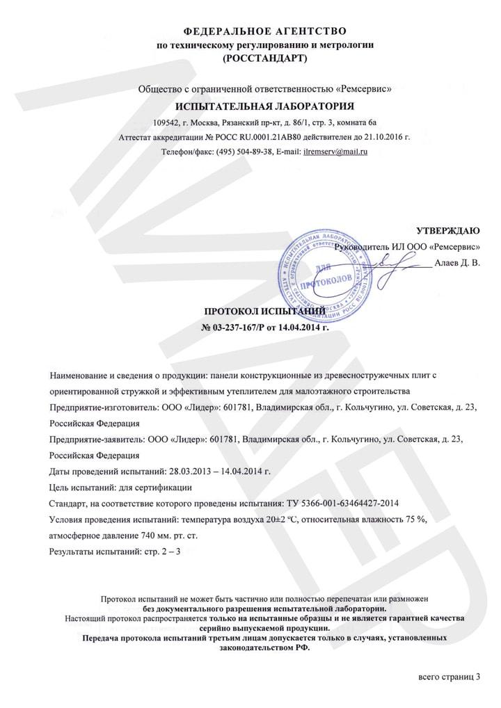 Протокол ооо без нотариального удостоверения образец / Блог им. dthefitgoramucast / Блоги о промышленности на Complexdoc
